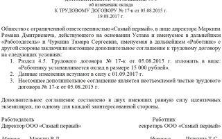 Дополнительное соглашение об изменении оклада. образец 2018 года