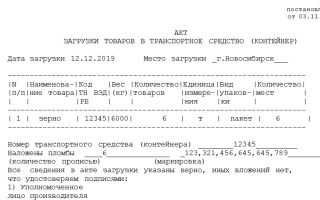 Акт загрузки транспортного средства. образец и бланк 2018