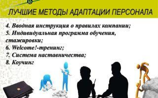 Адаптация персонала. система, методы и виды адаптации работников