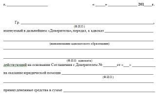 Акт приема-передачи денежных средств. образец и бланк 2018 года
