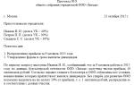 Протокол о выплате дивидендов ооо. образец и бланк 2018