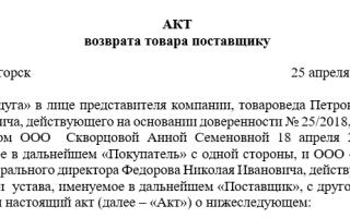 Акт о возврате товара поставщику. образец и бланк 2018 года