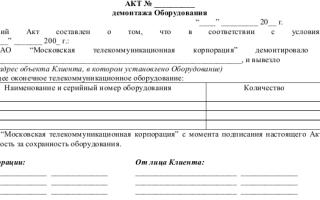 Акт демонтажа оборудования. образец и бланк 2018
