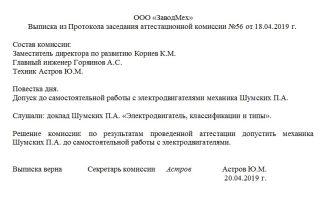 Выписка из протокола заседания комиссии. образец и бланк 2018 года