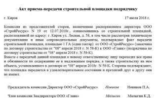 Акт передачи строительной площадки подрядчику. образец 2018 года