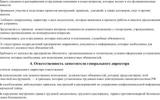 Должностные обязанности помощника генерального директора