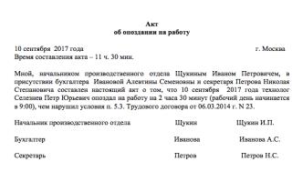 Акт об опоздании работника на работу. образец 2018 года