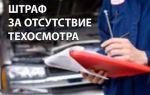 Штрафы за отсутствие сертификатов на товары