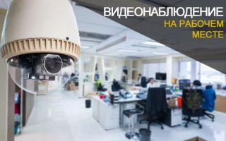 Видеонаблюдение на рабочих местах. законно ли