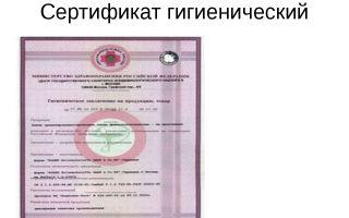 Гигиенический сертификат на продукцию