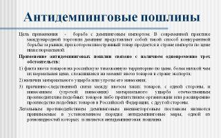 Антидемпинговые пошлины. применение, ставки, учет