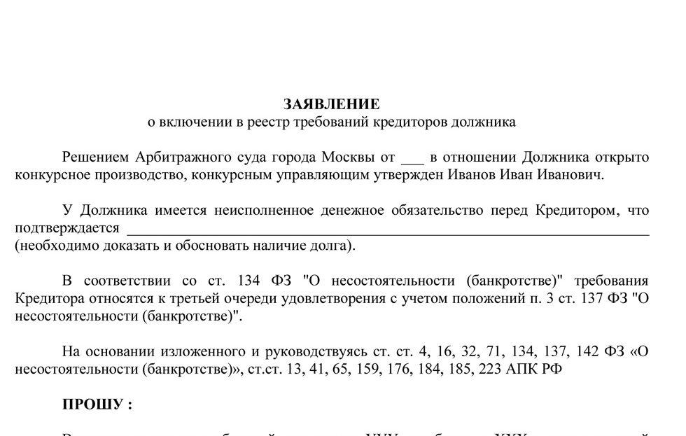 Ст 134 фз о банкротстве
