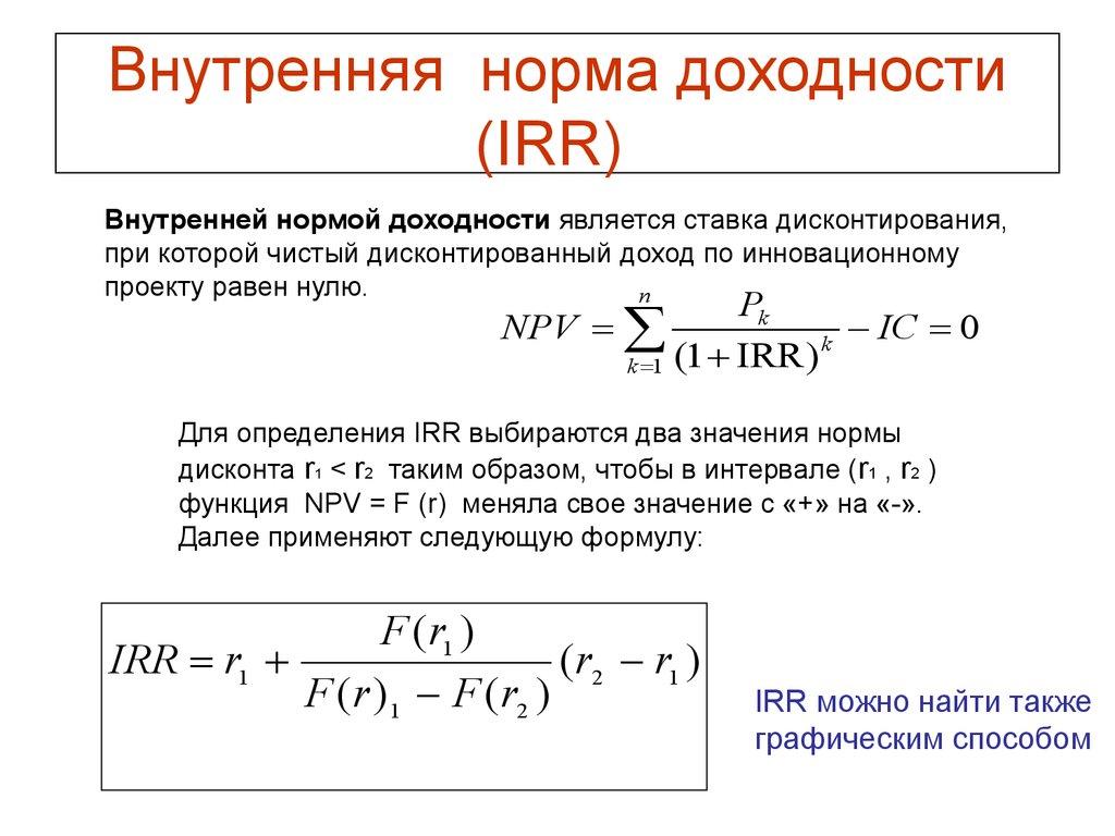 Внутренняя норма доходности проекта реферат 4663