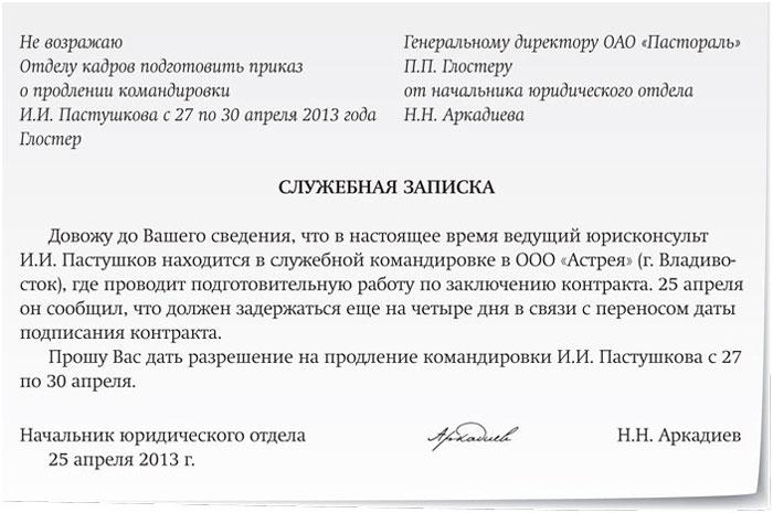 приказ о выделении денежных средств на представительские расходы