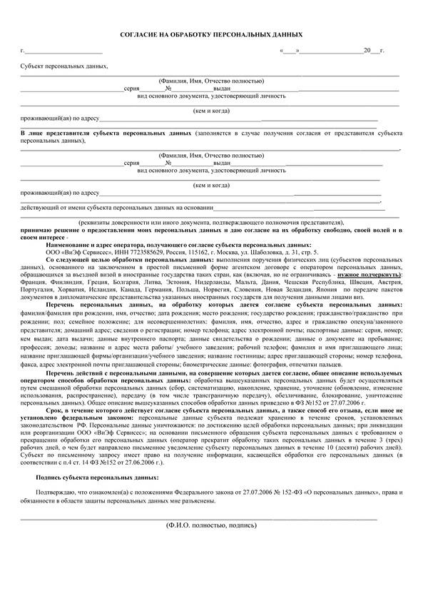 ec8d116368937 Бланк и образец согласия работника на обработку персональных данных