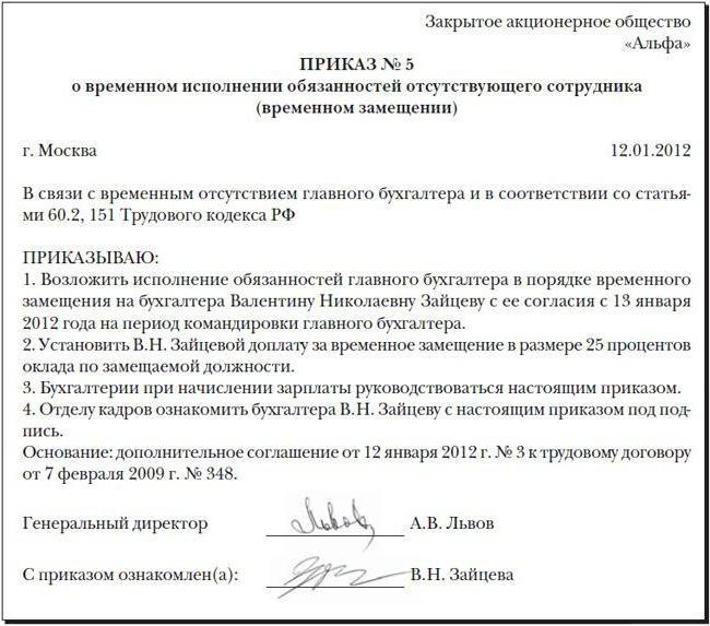 приказ о назначении исполнительного директора образец