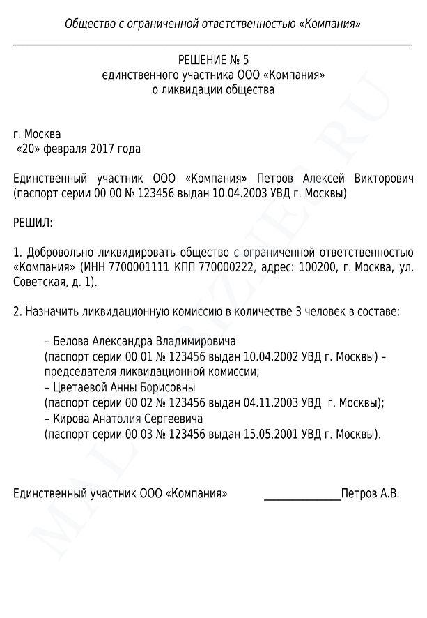 протокол о назначении ликвидатора образец