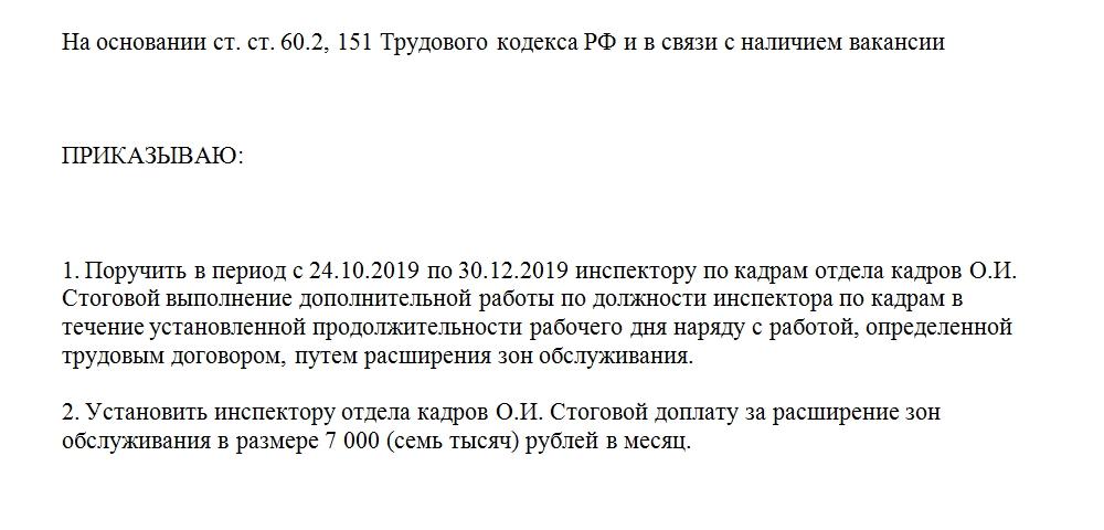 Образцы Приказов О Совмещении Должностей В Республики Казахстан