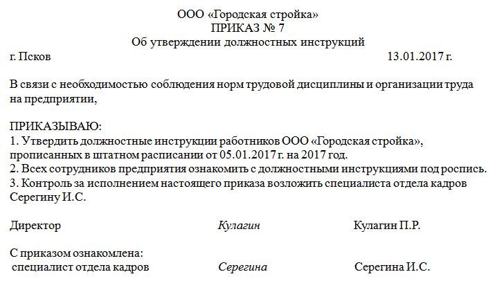 образец приказа об усилении трудовой дисциплины