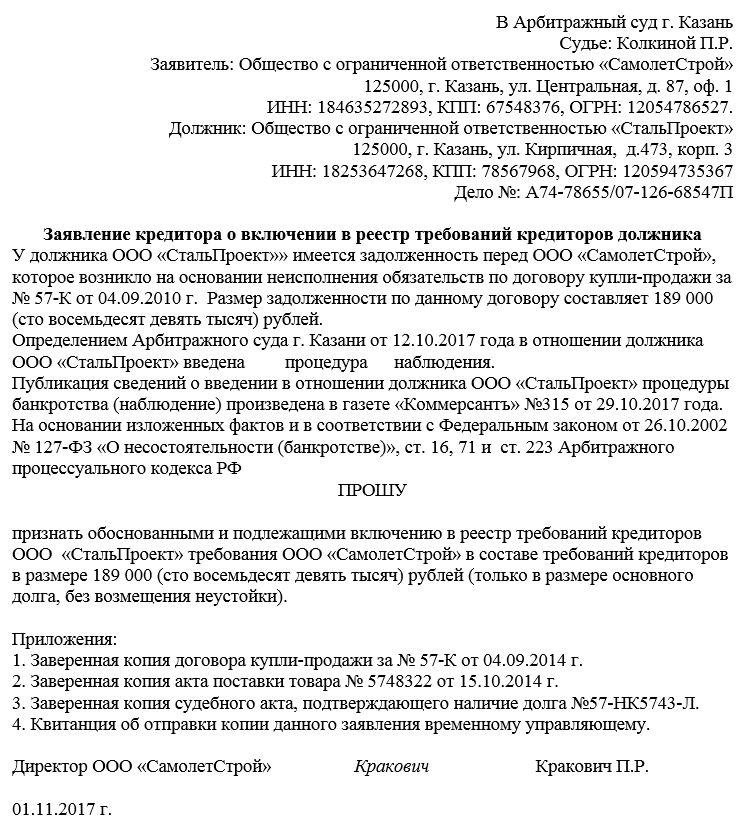 реестр требований кредиторов кредитной организации
