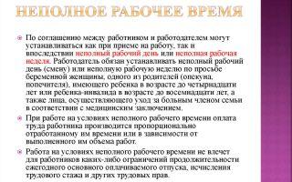 Неполная рабочая неделя по тк рф. переход