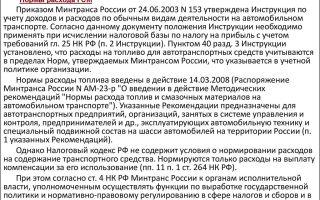 Нормы списания гсм 2018 года. приказ минтранса рф