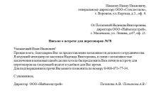 Письмо о встрече для переговоров. образец 2018