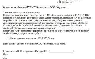 Письмо о допуске сотрудников на объект. образец и бланк 2018 года