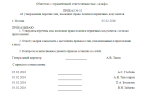 Приказ на право подписи первичных документов. образец 2018 года