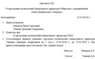 Протокол о продлении полномочий генерального директора. образец 2018 года