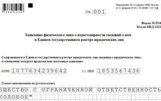 Форма р34001. заявление физ.лица о недостоверности сведений в егрюл