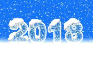 Поздравление с новым 2018-ым годом