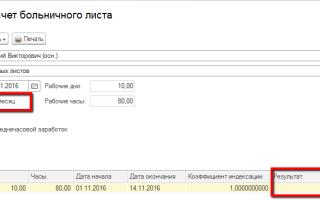 Расчет и оплата переходящего больничного листа