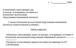 Форма р26001. заявление о закрытии ип. образец и бланк 2018