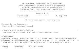 Приказ об изменении сроков командировки. образец и бланк 2018