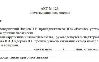Акт опечатывания помещения. образец, бланк 2018