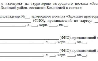 Акт о недопуске на объект. образец заполнения и бланк 2018 года