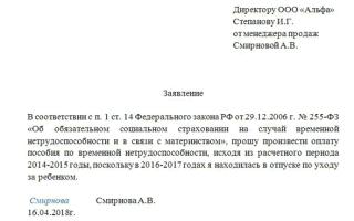 Заявление на замену лет при расчете больничного. образец 2018 года