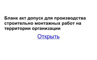 Акт-допуск для производства строительно-монтажных работ. образец