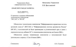 Пример объяснительной записки о несвоевременном предоставлении документов