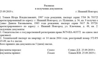 Расписка в получении документов. образец написания 2018 года