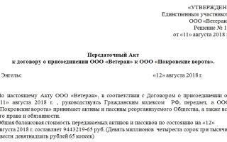 Передаточный акт при реорганизации в форме присоединения. образец 2018 года