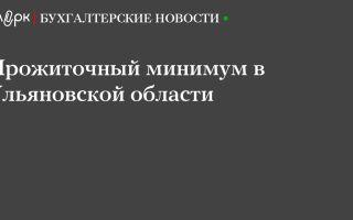 Прожиточный минимум в ульяновской области в 2018 году