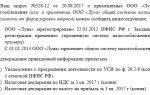 Образец письма о применении усн для контрагента. бланк 2018