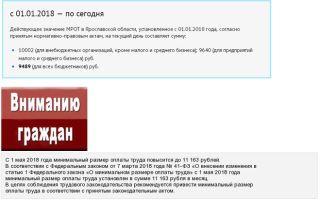 Размер мрот в ярославской области в 2018 году