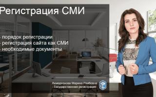 Регистрация сми. процедура, сроки, документы