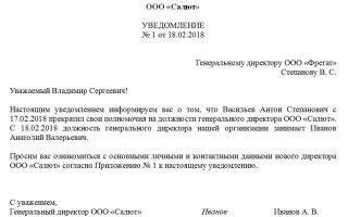 Образец письма о смене директора для контрагентов. бланк 2018 года