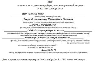 Акт допуска прибора учета в эксплуатацию. образец заполнения 2018 года