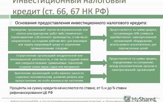 Инвестиционный налоговый кредит. сроки, предоставление, суть