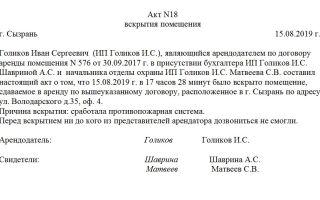 Акт вскрытия помещения. образец и бланк 2018 года